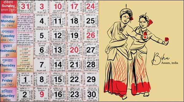 Assamese Calendar January 2021