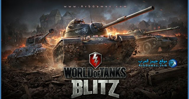 تحميل لعبة world of tanks للكمبيوتر