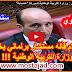 كلام شعاع قاله مستشار برلماني بخصوص وزارة التربية الوطنية و من يسيرها !!!