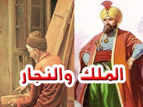فضل الدعاء قصة الملك الظالم والنجار الفقير