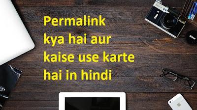 how to use permalink in blogger in hindi, permalink kya hai in hindi