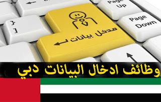 وظائف شاغرة في الإمارات بتاريخ اليوم ، وظائف ادخال البيانات دبي