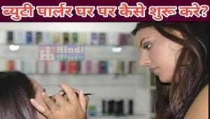 Beauty Parlor घर पर कैसे शुरू करें?