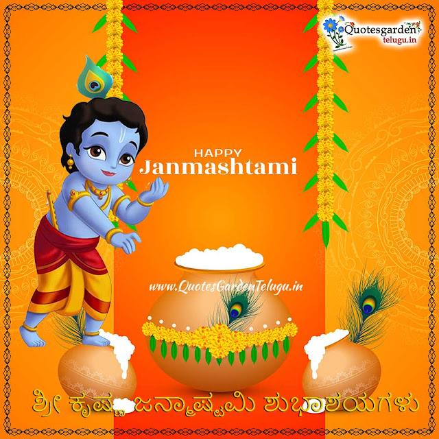 latest krishna janmashtami gokulashtami krishna jayanthi wishes greetings images in kannada