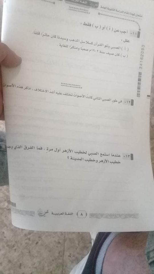 اجابة بوكليت اللغة العربية للثانوية العامة 2020 8