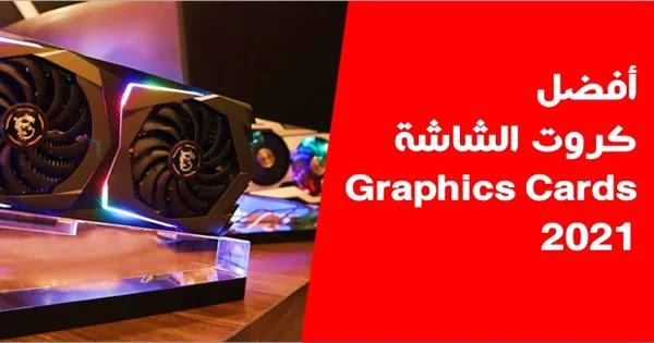 أفضل أنواع كروت الشاشة 2021 - Best GPUs NVidia/AMD