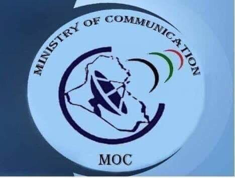 إعلان إلى المتقدمين للتعيين في وزارة الإتصالات