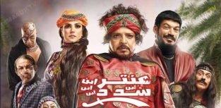 مشاهدة مشاهدة فيلم عنتر ابن ابن ابن شداد 2017