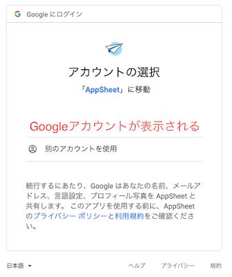 AppSheetで旅の思い出、Googleアカウントを選んでログイン