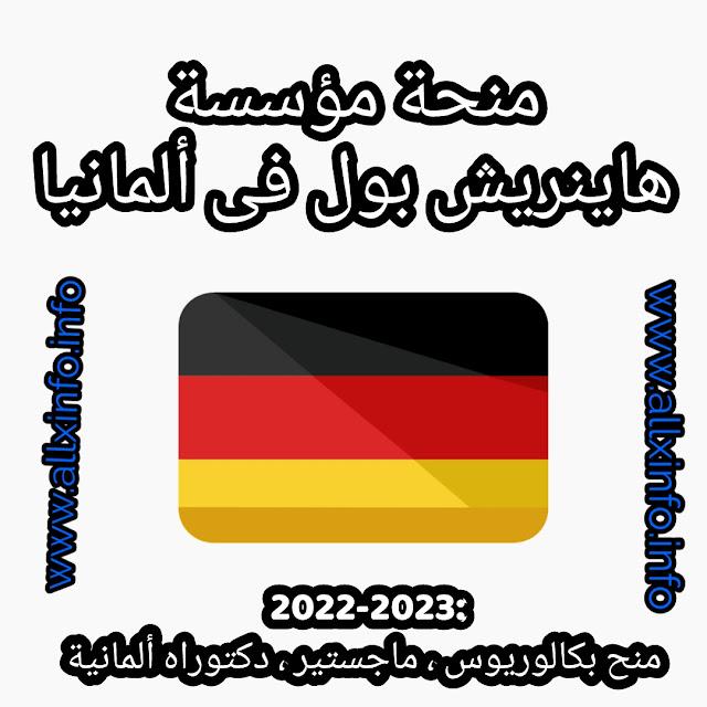 منحة مؤسسة هاينريش بول 2022-2023: منح بكالوريوس ، ماجستير ، دكتوراه ألمانية