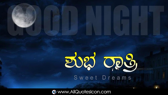 Kannada-Good-Night-Kannada-quotes-Whatsapp-images-Facebook-pictures-wallpapers-photos-greetings-Thought-Sayings-free