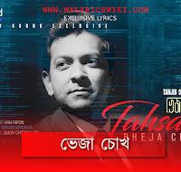 bheja-chokh-lyrics-by-tahsan,Bheja-chokh-by-tahsan-lyrics,bheja-chokh-mp3-download