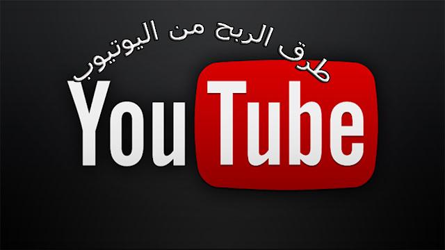 الربح من اليوتيوب 2019,الربح من الانترنت للمبتدئين,كسب المال من الانترنت,ربح المال,الشغل على اليوتيوب,الربح من يوتيوب,يوتيوب,ارباح اليوتيوب