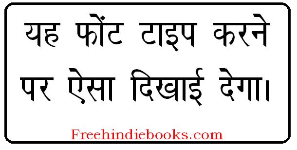 hindi fonts free download - free hindi ebooks