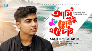 Ami Sudhu Tor Hote Chai Lyrics (আমি শুধু তোর হতে চাই) Mahtim Shakib