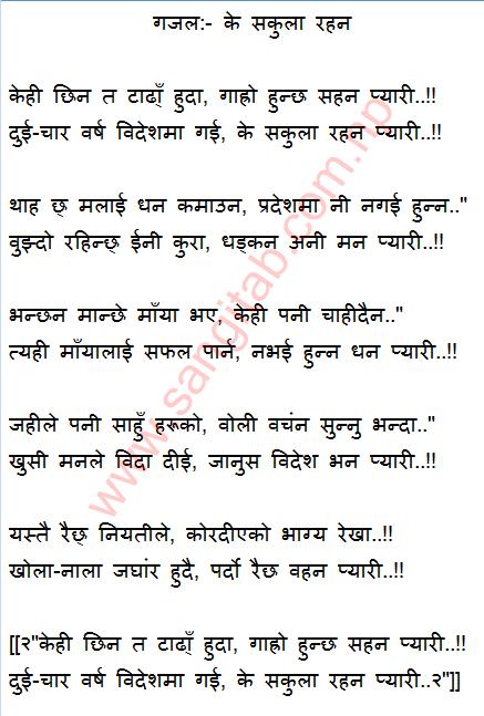 """Gazal By H.L. Gautam Ke Sakula Rahana  """"गजल:- के सकुला रहन"""""""