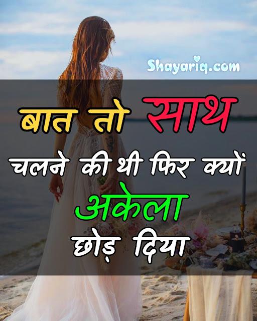 Hindi shayari, shayariq, hindi new shayari, hindi latest shayari, hindi photo Quotes, hindi status