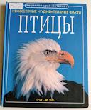 Птицы неизвестные и удивительные факты книга