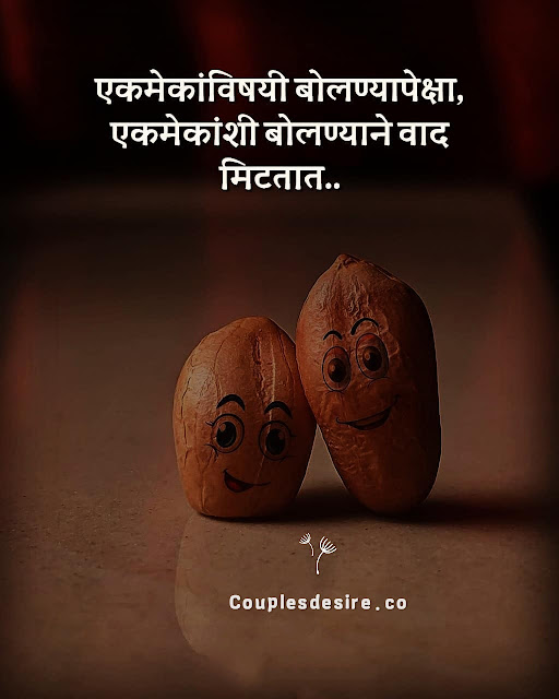 good morning quotes marathi, love quotes in marathi, motivational quotes in marathi, friendship quotes in marathi, life quotes in marathi, sad quotes in marathi, inspirational quotes in marathi,