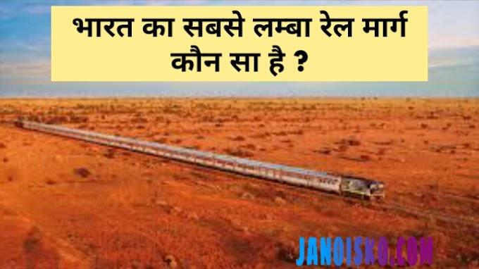 भारत में सबसे लंबा रेल मार्ग कौन सा है । Which is the longest train route in India