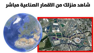 تنزيل تطبيق خرائط اون لاين   شاهد منزلك من الأقمار الصناعية