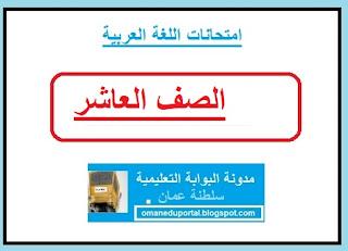امتحانات اللغة العربية للصف العاش الفصل الاول والثاني