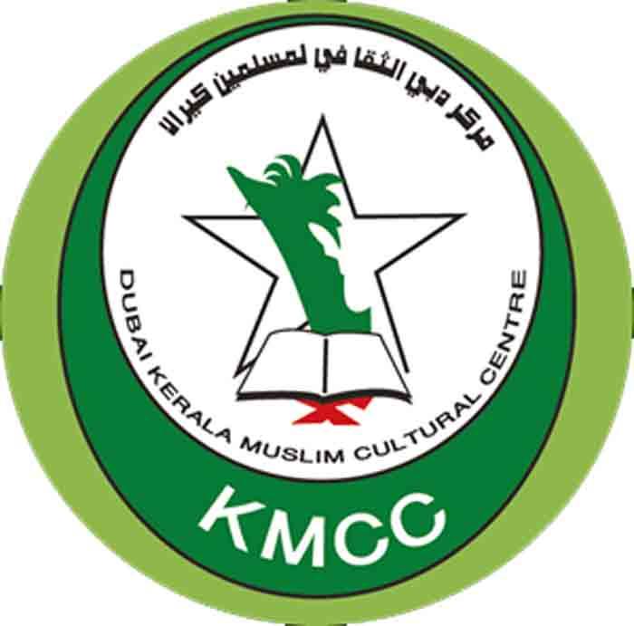 Dubai KMCC Pallikkara Panchayat Committee brochure released