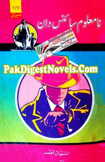 Na Maloom Sciencedan Novel By Ishtiaq Ahmed Pdf Download