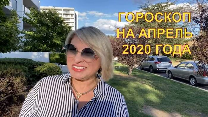 ГОРОСКОП НА АПРЕЛЬ 2020 ГОДА ОТ АНЖЕЛЫ ПЕРЛ