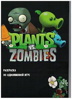 Раскраска растения против зомби скачать бесплатно