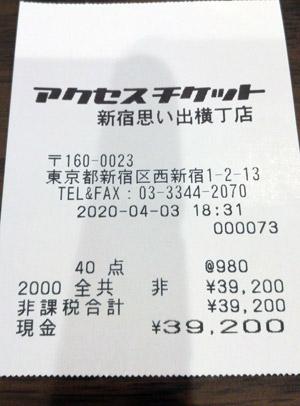 アクセスチケット 新宿思い出横丁店 2020/4/3 のレシート
