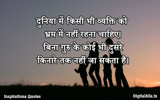 inspirational quotes in hindi language in one line