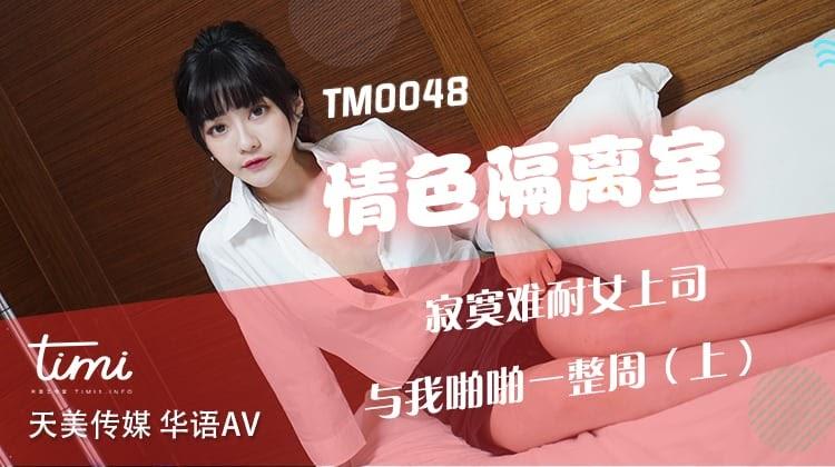 AV TM0048