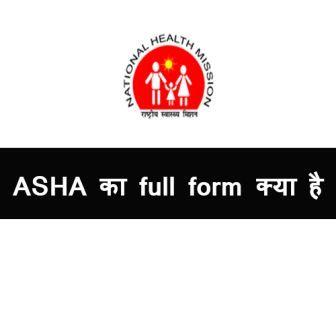 ASHA ka Full Form Kya Hai