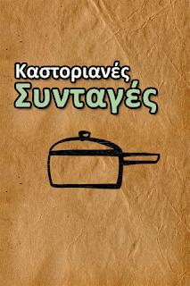 Δωρεάν εφαρμογή για iOS που περιλαμβάνει 14 γνωστές Καστοριανές Συνταγές