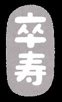 長寿祝いのイラスト文字(卒寿)