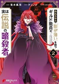 """Hazure Skill """"Kage ga Usui"""" o Motsu Guild Shokuin ga, Jitsuha Densetsu no Ansatsusha"""