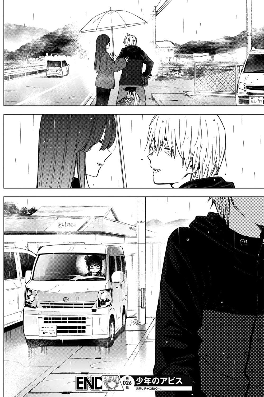อ่านการ์ตูน Shounen no Abyss ตอนที่ 26 หน้าที่ 17