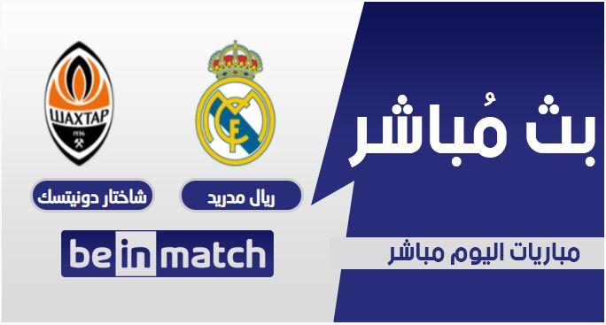 مقابلة ريال مدريد وشاختار دونيتسك اليوم