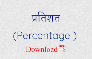 Percentage in hindi