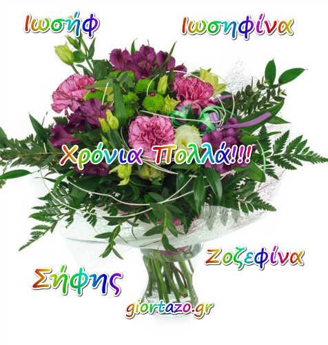 31 Ιουλίου 🌹🌹🌹 Σήμερα γιορτάζουν οι: Ευδόκιμος, Ευδόκιμη, Ιωσήφ, Σήφης,Φρειδερίκος giortazo