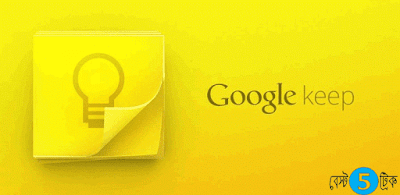 google-keep-best5trick