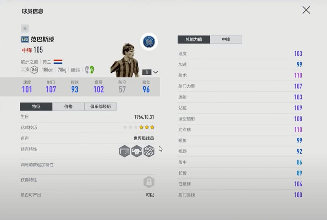 FIFA ONLINE 4   Soi hàng dàn cầu thủ Team Color Hà Lan mùa Europe Best Stars - EBS FO4 Trung Quốc