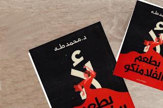 تحميلكتاب لأ بطعم الفلامنكو pdf د. محمد طه