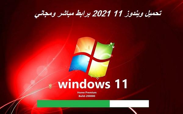 تحميل ويندوز 11 64 بت من مايكروسوفت