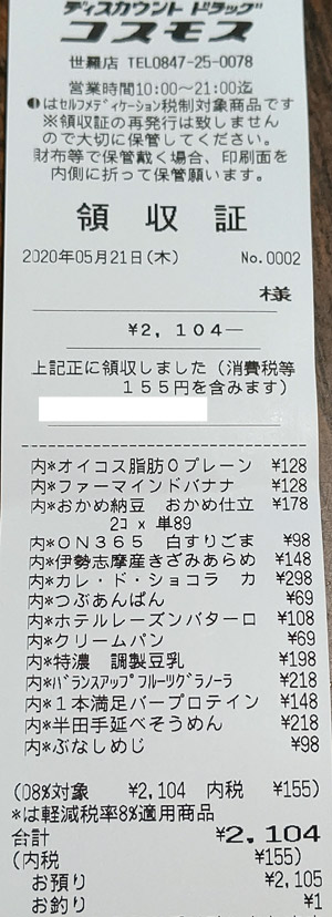 コスモス 世羅店 2020/5/21 のレシート
