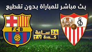 مشاهدة مباراة برشلونة واشبيلية بث مباشر بتاريخ 06-10-2019 الدوري الاسباني