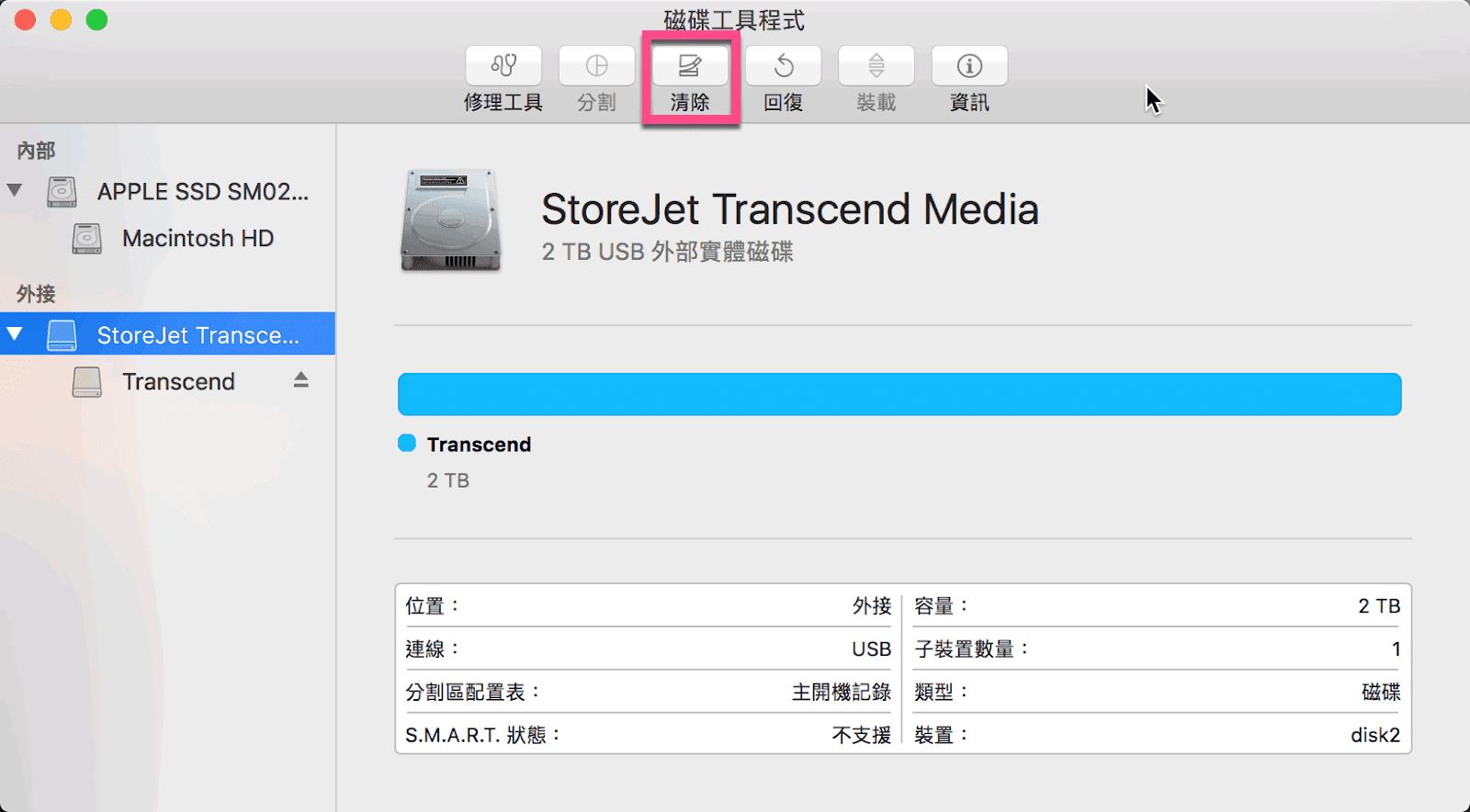 Mac磁碟工具程式