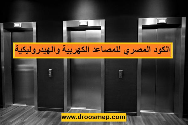 تحميل الكود المصري للمصاعد الكهربية والهيدروليكية pdf جميع اشتراطات التصميم