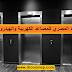 تحميل الكود المصري للمصاعد الكهربية والهيدروليكية PDF
